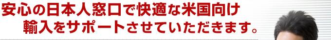 安心の日本人窓口で快適な米国向け輸入をサポートさせていただきます。