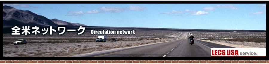 全米ネットワーク