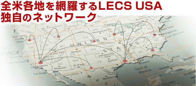 全米各地を網羅するLECS USA独自のネットワーク