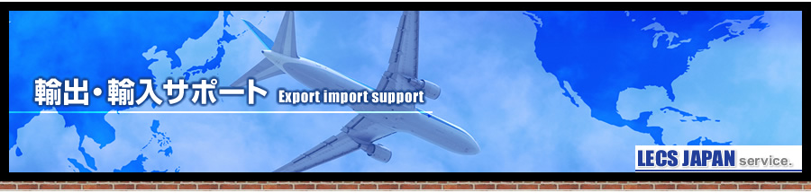 輸出・輸入サポート