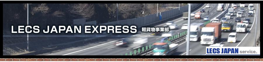 LECS JAPAN EXPRESS軽貨物事業部