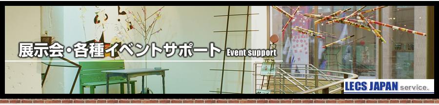 展示会・各種イベントサポート